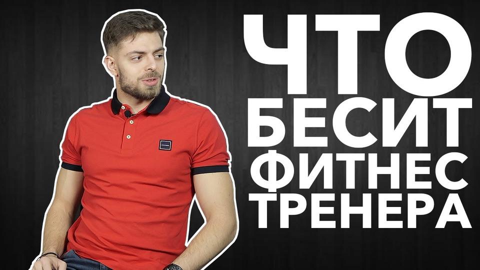 s04e12 — Что бесит фитнес тренера | Александр Вишняков
