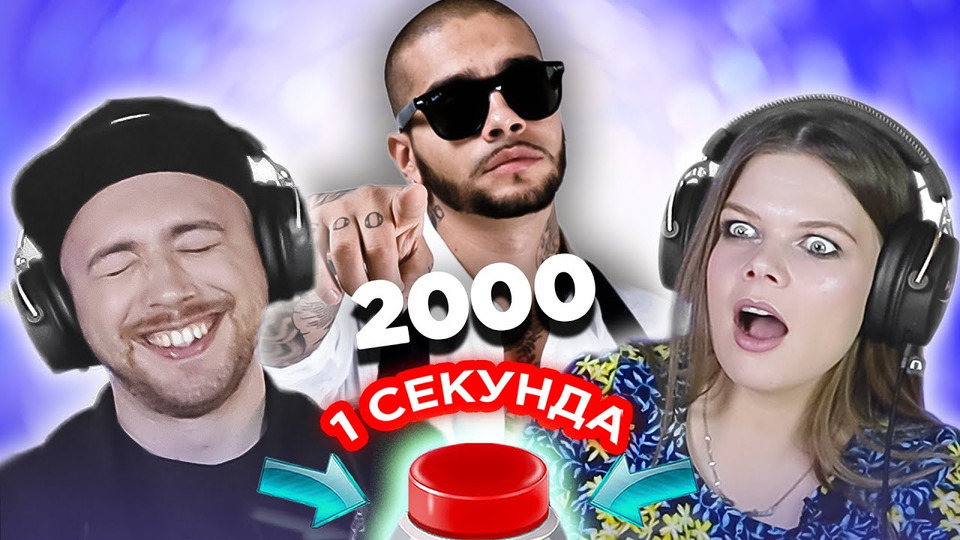 s2021e152 — Угадай песню 2000х голосом Google / русские хиты / Тимати идругие