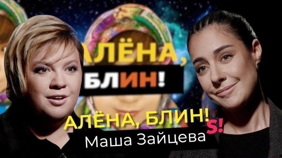 s01e36 — Маша Зайцева— #2Маши, отношения вгруппе, права ЛГБТ, развод сГоманом, скандал спродюсером