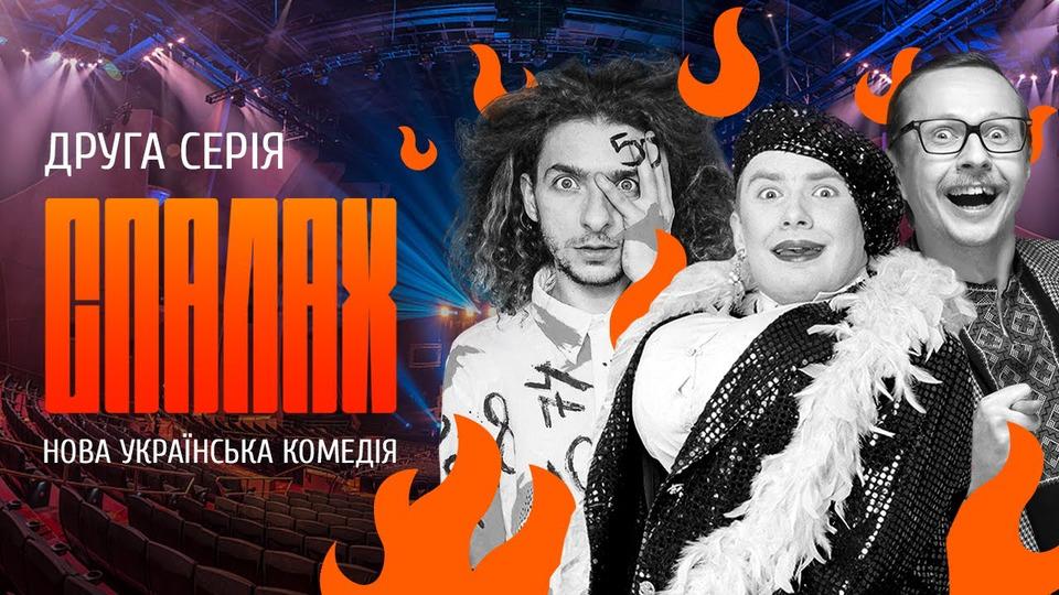 s2020e97 — Нова українська комедія | СПАЛАХ | Друга серія