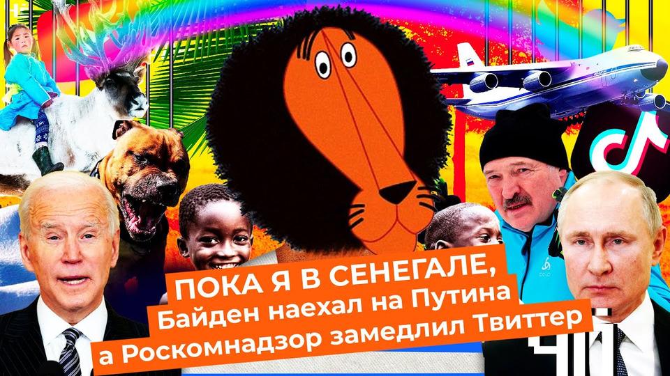 s05 special-0 — ЧёПроисходит #56 | Байден назвал Путина убийцей, задержание губернатора, вMarvel ЛГБТ-капитан