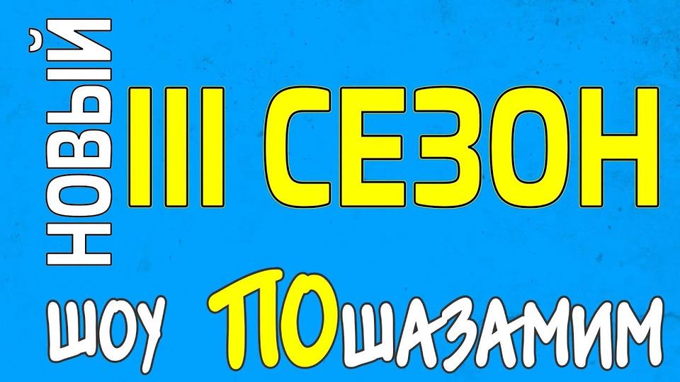 s03 special-0 — 3 сезон шоу ПОШАЗАМИМ