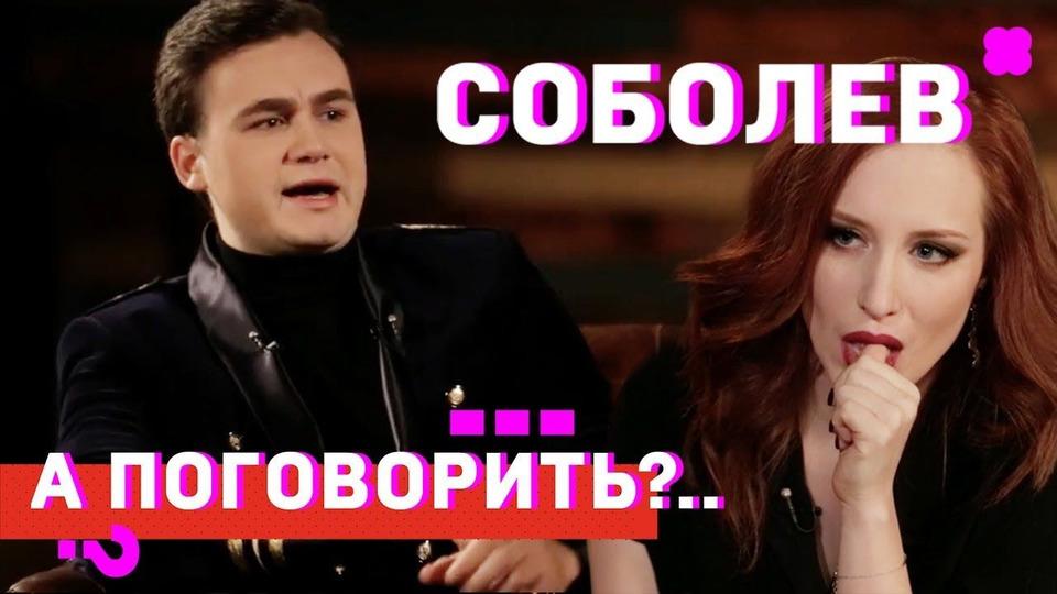 s01e01 — Николай Соболев. Откровенное интервью