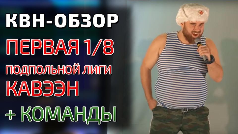 s06e12 — КВН-ОБЗОР: Подпольная лига КАВЭЭН