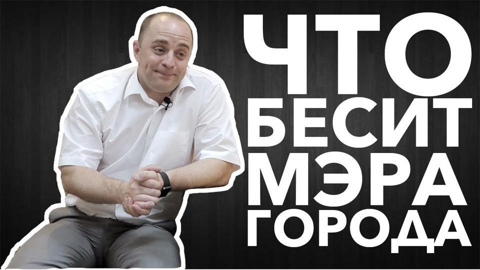 s01e04 — Что бесит мэра города   Алексей Момот