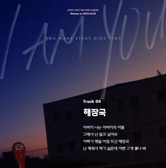 s2018e188 — [Inst. Lyric Card] «I am YOU: 해장국» #4