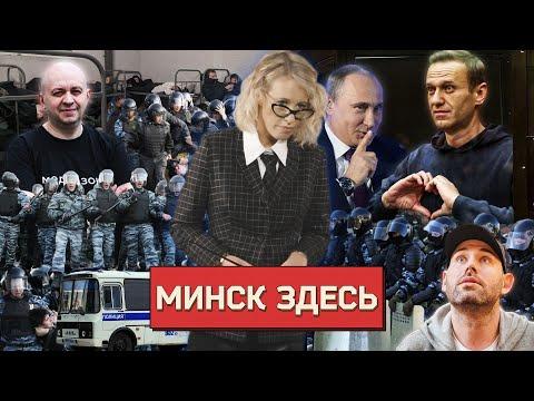 s02 special-24 — ОСТОРОЖНО: НОВОСТИ! Москва стала Минском, Навальный— «русский Мандела», мат запретили #24