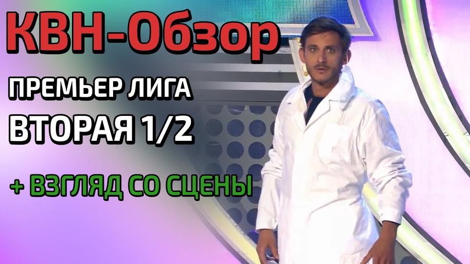 s04e21 — КВН-Обзор. Премьер-лига Вторая ½ 2018 + Взгляд сосцены