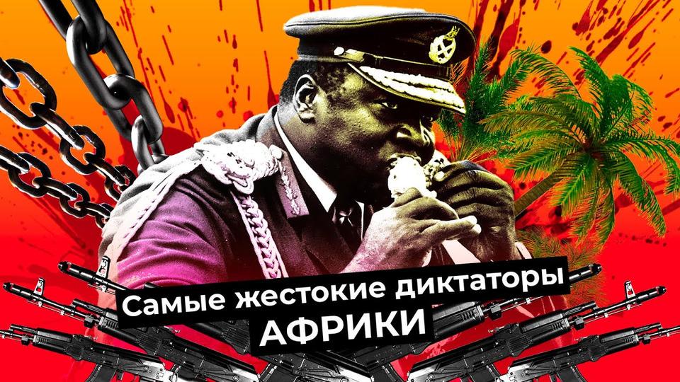 s05e27 — Безумный диктатор Уганды Иди Амин | История самого кровавого диктатора Африки