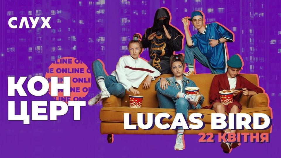 s2020 special-0 — LUCAS BIRD / онлайн-концерт / 22.04 / СЛУХ: НАЖИВО