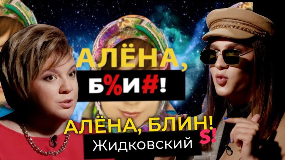s01e40 — Алексей Жидковский— злой юмор, ориентация, семейная драма, смена пола