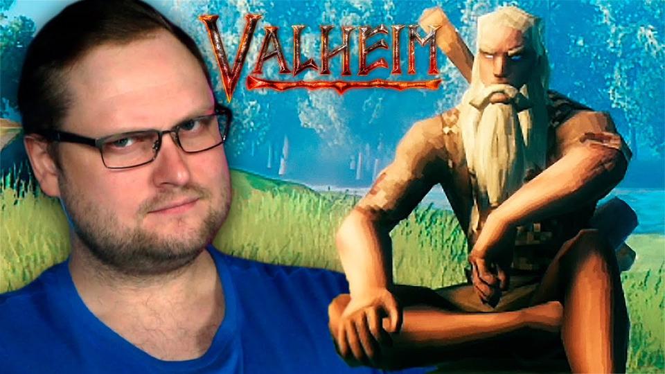 s2021e00 — Valheim #2 ► НОВЫЕ ИНСТРУМЕНТЫ ИМЕСТА