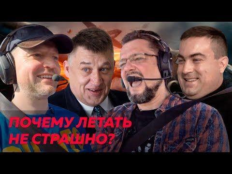 s01e05 — Авиаторы, аэрофобия и пилот Пивоваров