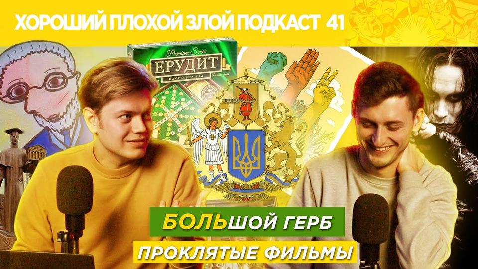 s2020e41 — Новый герб Украины, проклятые фильмы, секс-скандалы вигре Скрэббл