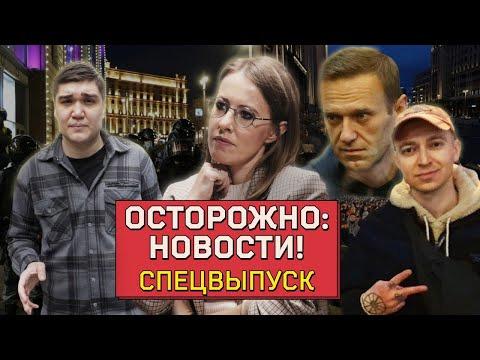 s02 special-0 — ОСТОРОЖНО: ПРОТЕСТЫ! Мир вМоскве, война вПетербурге ичто будет сНавальным
