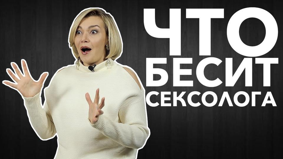 s04e08 — Что бесит сексолога | Татьяна Славина
