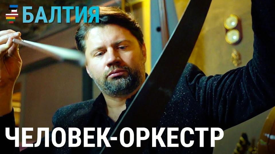 s03e10 — От баяна до органа: человек-оркестр из Латвии