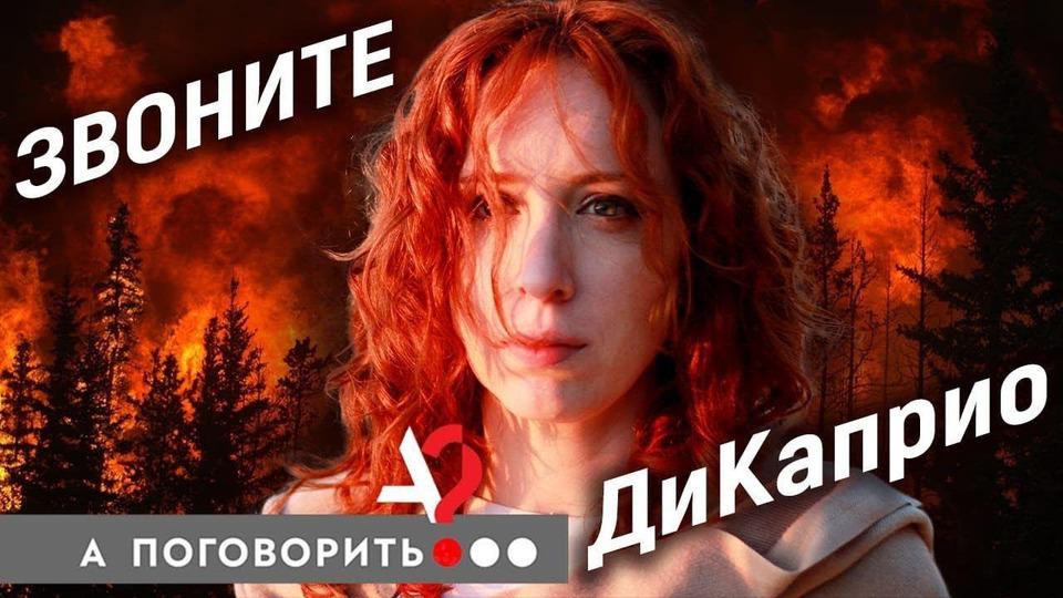 s03e01 — Кто спасёт сибирские леса от пожара?