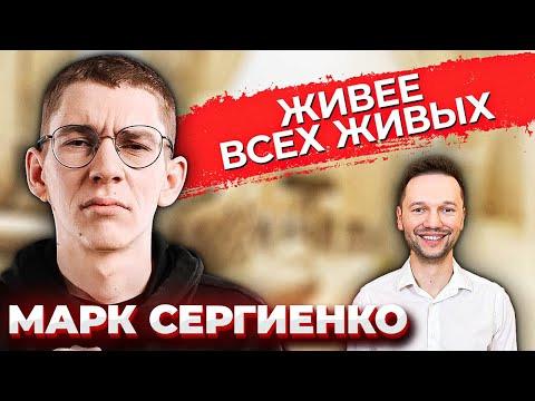 s01e52 — Марк Сергиенко— кома ирелигия \ дорога встендап \ прожарка \ КВН \ Предельник