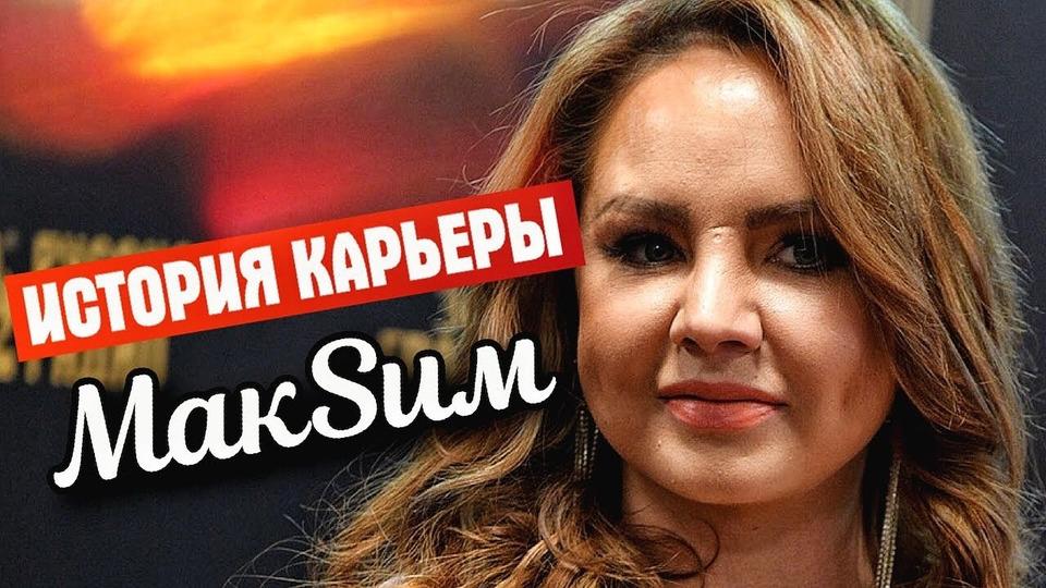 s04e88 — ИСТОРИЯ КАРЬЕРЫ певицы МакSим!