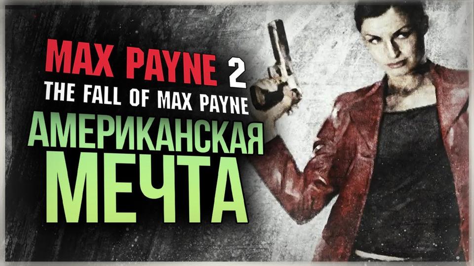 s11e12 — МОНА САКС ● Max Payne 2: The Fall of Max Payne #3