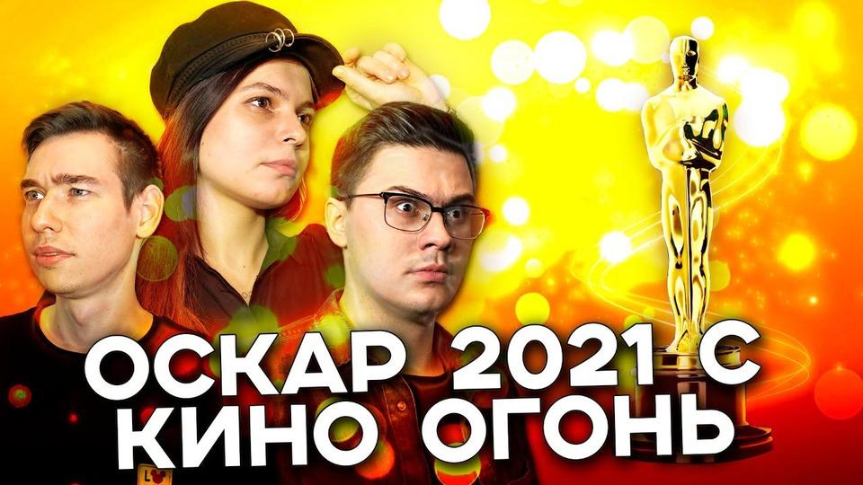 s2021 special-0 — ОСКАР 2021 СКИНО ОГОНЬ