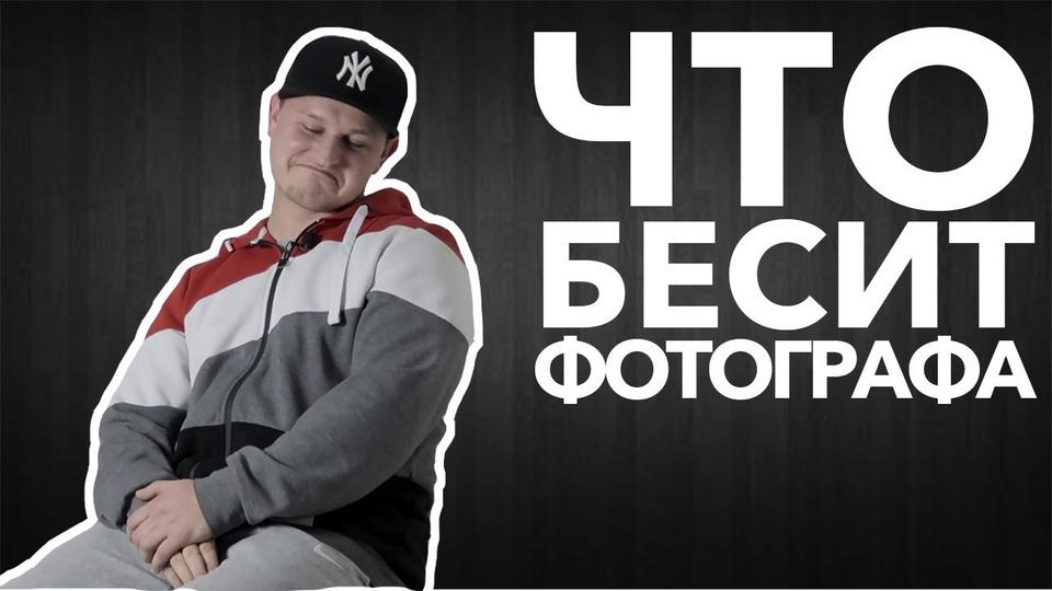 s01e08 — Что бесит фотографа   Сергей Галич