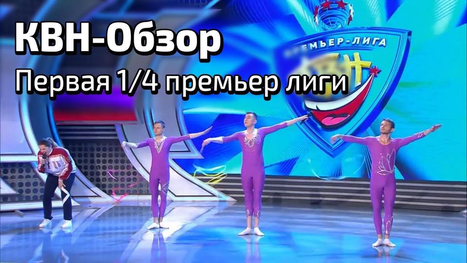 s03e13 — КВН-Обзор. Первая ¼ Премьер лиги.