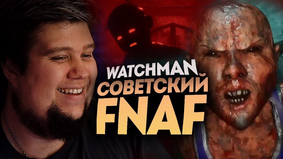 s11e181 — НОВЫЙ СОВЕТСКИЙ FNAF СБОРЦУХАМИ ● Watchman