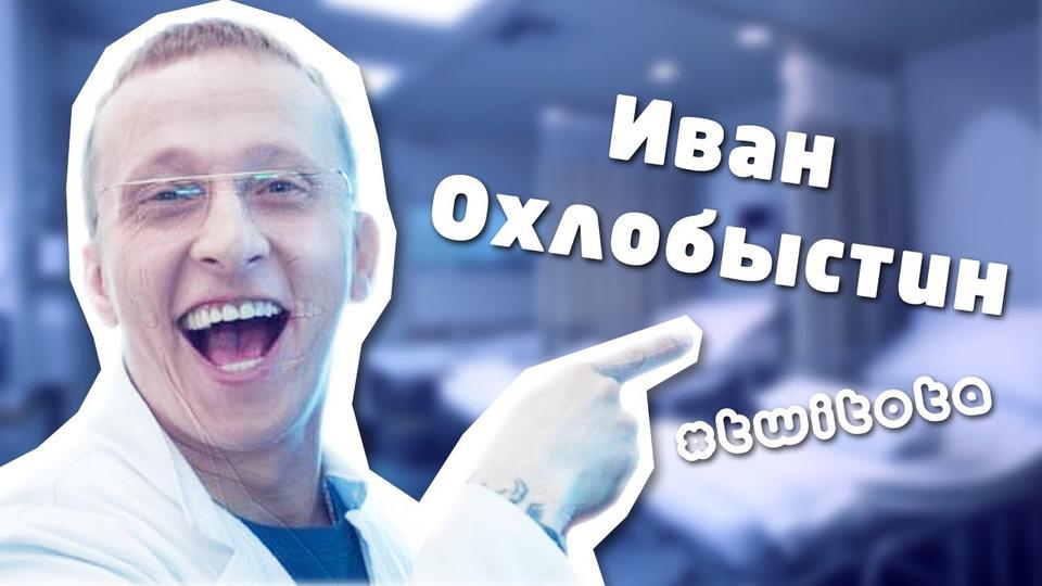 s02e04 — Твиттер Ивана Охлобыстина