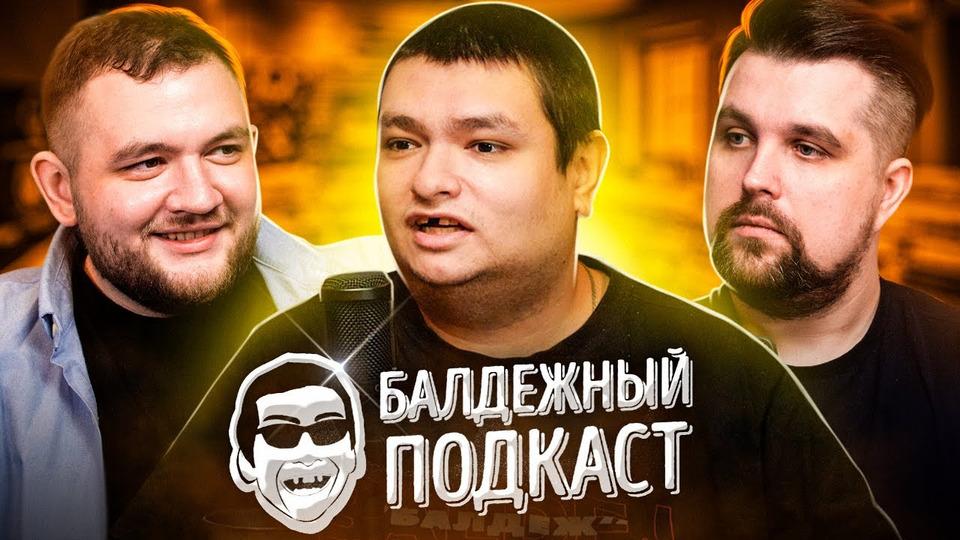 s08 special-556 — БАЛДЁЖНЫЙ ПОДКАСТ— Руслан Гительман