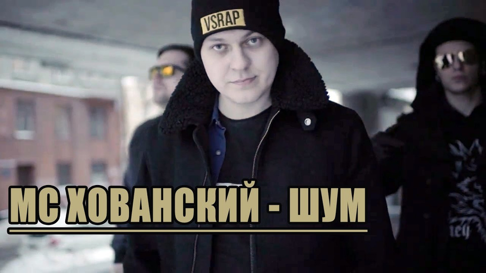 s02e110 — МСХОВАНСКИЙ— ШУМ | Дисс Noize MC (мнение)