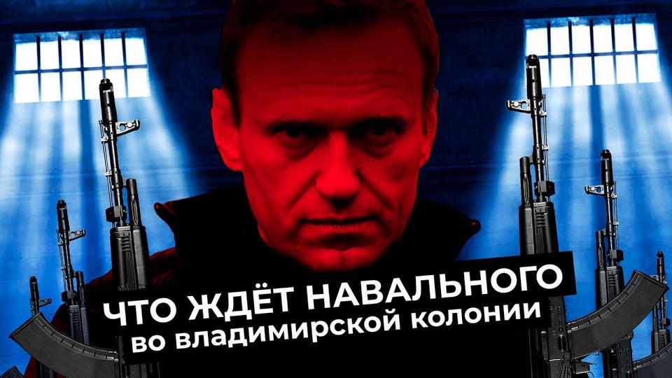 s05e45 — Колония Навального: самая жестокая зона России | Бывшие арестанты— обИК-2 вПокрове