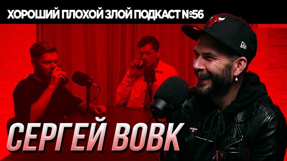 s2021e56 — Сергей Вовк (сооснователь КАМА, музыкальный супервайзер)
