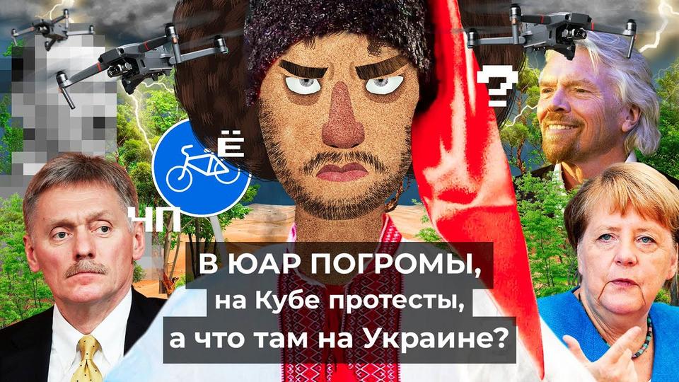 s05 special-0 — ЧёПроисходит #73 | Путин вспомнил про Украину, взрослые избивают детей, ЮАР захватили мародёры