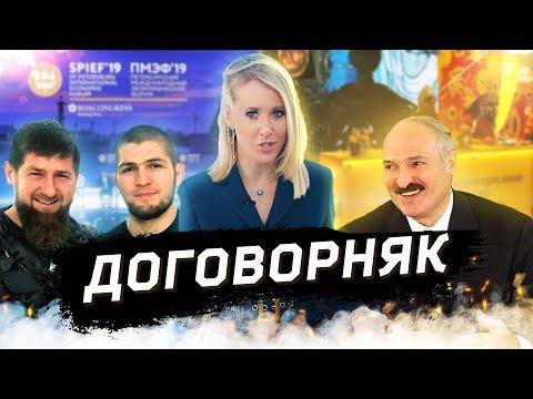 s02 special-37 — Сговор Кадырова иХабиба, Лукашенко хочет вКрым. Портрет «форумчаночки». ОСТОРОЖНО: НОВОСТИ!