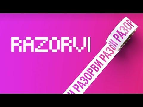 s01 special-0 — Анонс нового шоу— «РАЗОРВИ» \ #ДомаВместе