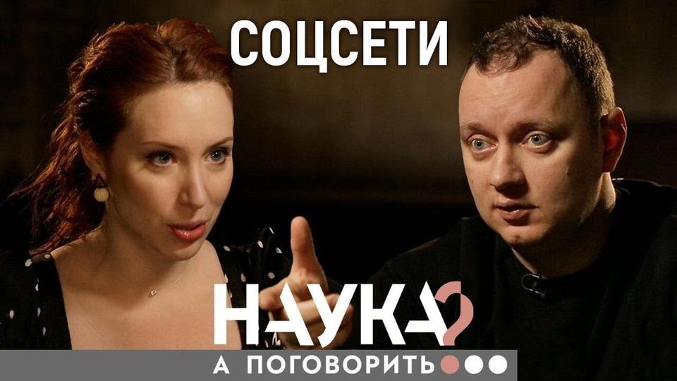 s03e20 — Андрей Коняев. Что с нами делают соцсети? Лайкозависимость, травля, депрессия