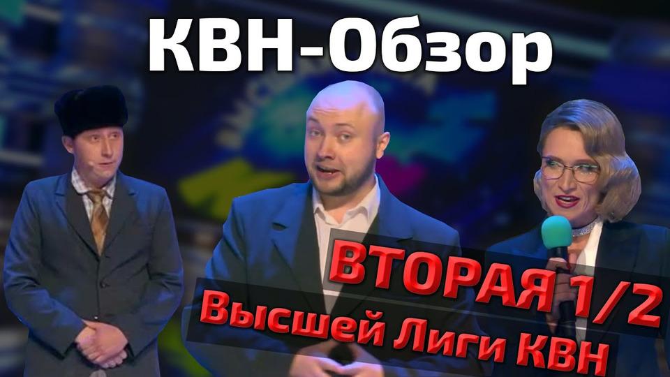 s06e36 — КВН-ОБЗОР: ВТОРОЙ ПОЛУФИНАЛ ВЫСШЕЙ ЛИГИ 2020