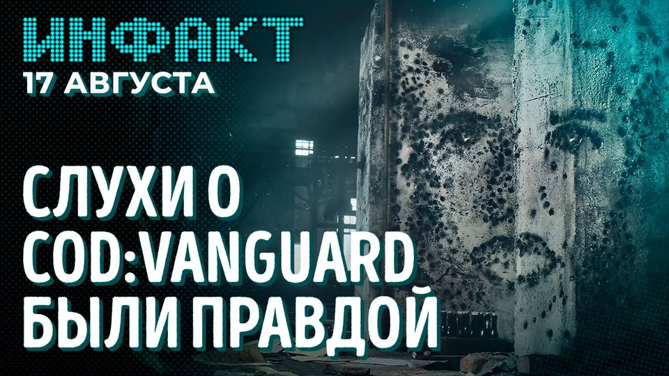 s07e151 — Первый трансгендер вR6 Siege, итоги Realms Deep 2021, патч для Cyberpunk 2077, тизер CoD: Vanguard…