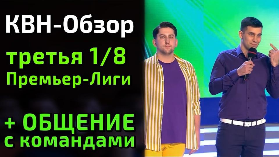 s05e24 — КВН-Обзор. Премьер-Лига КВН 2019— ТРЕТЬЯ 1/8