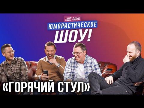 s01 special-0 — Александр Шнайдер /+ Клячкин, Коробков, Родной, Маласаев иФатхуллин / Ещё одно юмористическое шоу