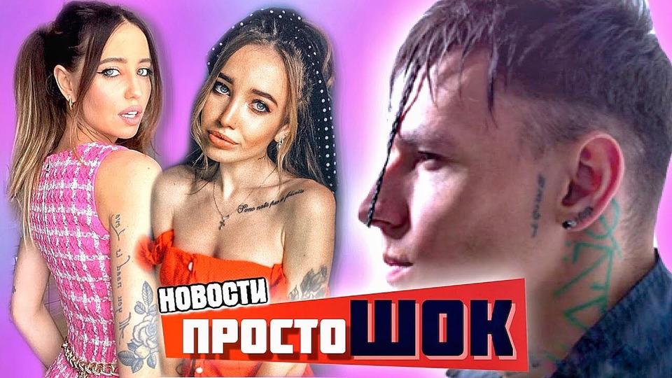 s04e99 — ПростоШок: УЛолиты инфаркт? двойник Нади Дорофеевой, Niletto помял машину!