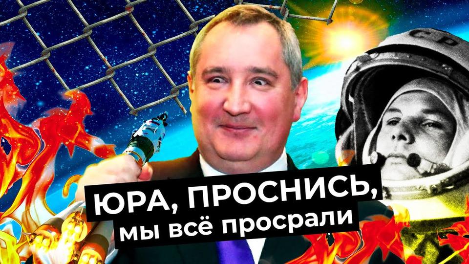 s05e63 — Как мыпотеряли космос: отуспеха допровала | Роскосмос вупадке, былое величие СССР, победы SpaceX