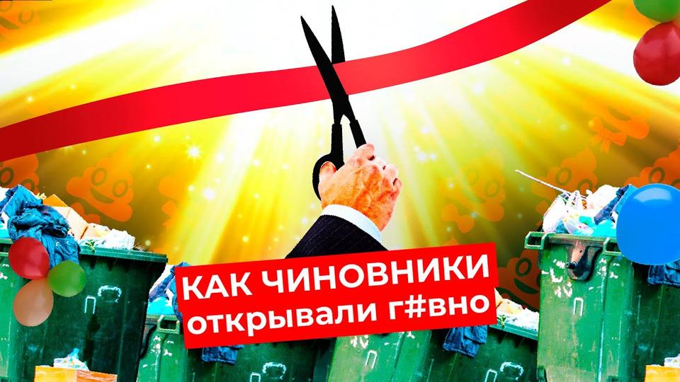 s05e06 — Праздник позора: 10 нелепых открытий российских чиновников в2020 году