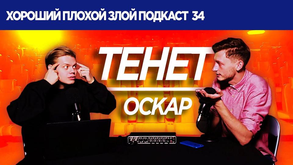 s2020e34 — Про Тенет иновые правила Оскара