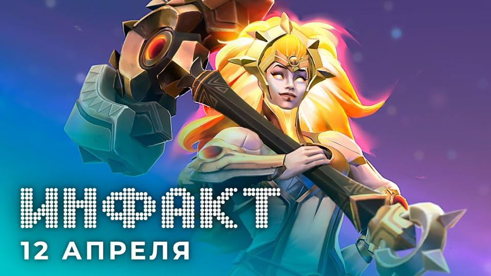s07e67 — Новый герой вDota 2, геймплей Age of Empires IV, Sony делает «мобилки», суд над Quantic Dream…