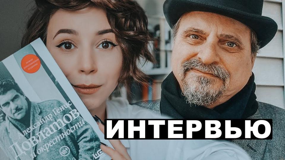 s2021e444 — Александр Генис: оДовлатове, Бродском исмерти