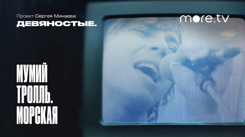 s01e01 — Мумий Тролль. Морская