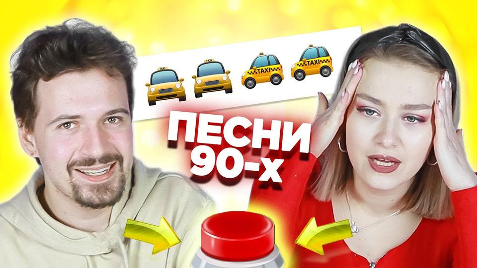 s2021e135 — УГАДАЙ ПЕСНЮ ПОЭМОДЗИ \ Русские хиты 90х